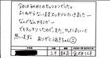 34歳自営の方(金沢市新保本在住)直筆メッセージ
